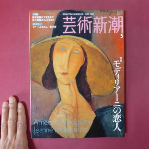 z15芸術新潮【特集:モディリアーニの恋人】