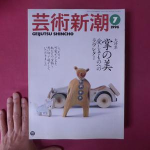 z15芸術新潮【大特集:掌の美-愛しきものへのラヴレター】
