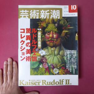 z15芸術新潮【特集:憂愁の皇帝 ルドルフ2世 驚異の美術コレクション】