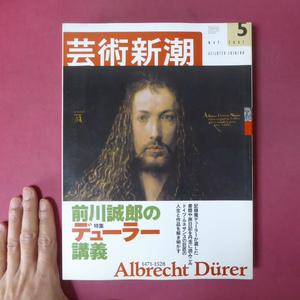 z15芸術新潮【特集:前川誠郎のデューラー講義】