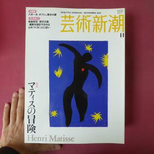 z15芸術新潮【特集:マティスの冒険】