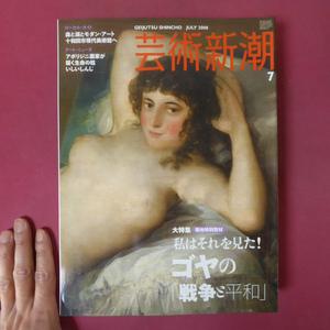 z15芸術新潮【特集:私はそれを見た!ゴヤの「戦争と平和」】