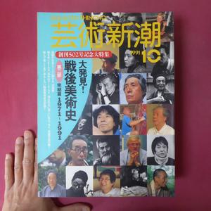 z15芸術新潮【特集:大発見!戦後美術史 第二部完結編1971~1991】
