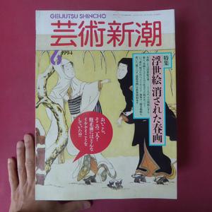 z15芸術新潮【特集:浮世絵 消された春画】