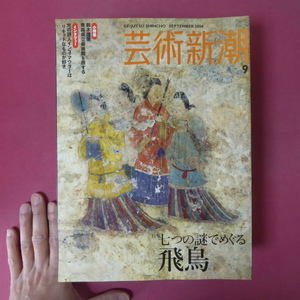 z15芸術新潮【特集:七つの謎でめぐる飛鳥】