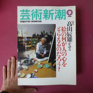 z15芸術新潮【特集:高山辰雄が語る 絵の何が人の心をとらえるのだろう?】