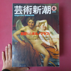 z15芸術新潮【特集:巨匠にもポルノグラフィ】