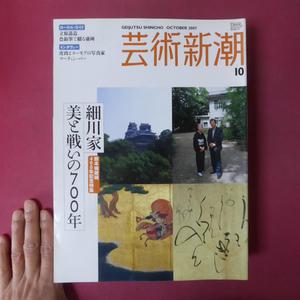 z15芸術新潮【特集:細川家 美と戦いの700年/熊本城築城400年記念】