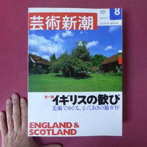 z15芸術新潮【特集:全一冊 イギリスの歓び-美術でめぐる、とっておきの旅ガイド】