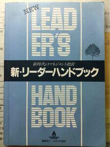 新時代のマネジメント指針 新・リーダーハンドブック