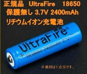 正規品 UltraFire 保護無し 18650 リチウムイオン 2400mAh充電池