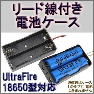 リード線付 電池 2本用 ケース リチウムイオン充電池 18650型