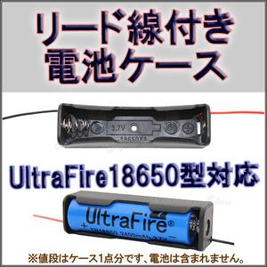 リード線付 電池 1本用 ケース リチウムイオン充電池 18650型