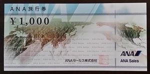 【即決】ANA旅行券 1000円券1枚(複数在庫有)