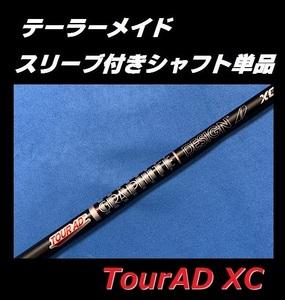 テーラーメイド SIM/SIM MAX ドライバー用 TOUR AD XC 6S スリーブ付きシャフト単品 日本正規品 (ツアー AD/シム/シムマックス)