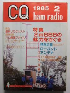 ☆☆T-9813★ 昭和60年 「CQ ham radio」 2月号 ★アマチュア無線/ラジオ/電子工学☆☆