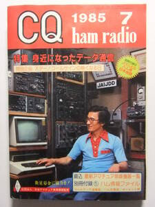 ☆☆T-9818★ 昭和60年 「CQ ham radio」 7月号 ★アマチュア無線/ラジオ/電子工学☆☆