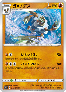 ポケモンカード 【S1A】 ガメノデス 045/070 U 強化拡張パック VMAXライジング★5枚まで