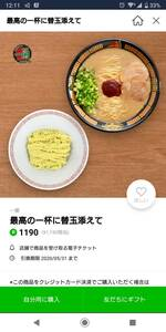 "Ichiran Ramen Hakata pork pig bone meal ticket gift certificate coupon point digestion and ""1 cup of ramen,"" ""substitute 1 ball"""