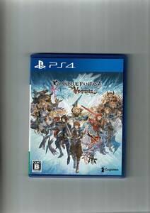 グランブルーファンタジー ヴァーサス PS4 グラブル バーサス