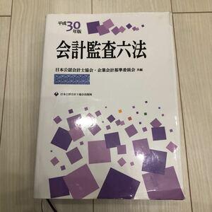 会計監査六法 平成30年版