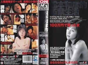 ◆『-松本和彦的監禁生活-藤崎あや(藤咲あや・春野すみれ)』VHS 送料無料