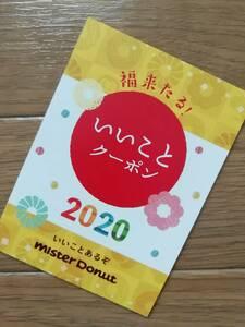 ミスタードーナツ いいことクーポン2020☆ミスド 阪急茨木市駅ショップ テイクアウト専用クーポン☆期限切れ