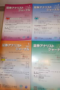 ☆証券アナリスト・ジャーナル 4年分48冊(2016~2019年)美品 送料無料☆