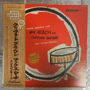 LPレコード クリフォード・ブラウン & マックス・ローチ イン コンサート