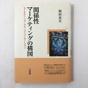 関係性マーケティングの構図 (日本語) 和田 充夫 (著)単行本 1998/11 z-60