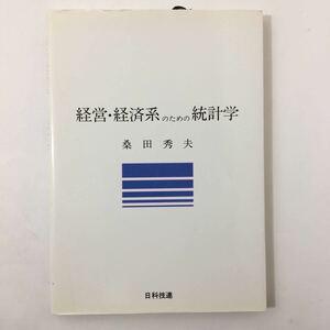 経営・経済系のための統計学  桑田 秀夫 (著)ハードカバー 1992/4 z-60