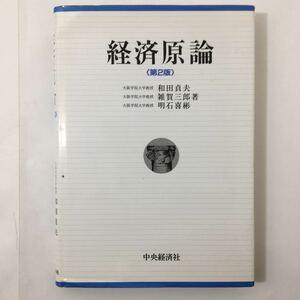 経済原論 (日本語) 和田 貞夫 (著)中央経済社; 第2版 単行本 1992/9 z-60