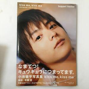 小池徹平写真集kiss me,kiss me JUNON PHOTOBOOK小池徹平 (著) z-62
