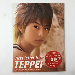 小池徹平写真集first letter from TEPPEI JUNON PHOTOBOOK小池徹平 (著) z-63