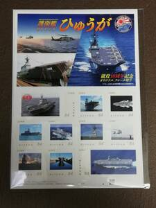 rare * valuable * sea on self ......... complete unopened * click postage 200 jpy hard-to-find frame stamp