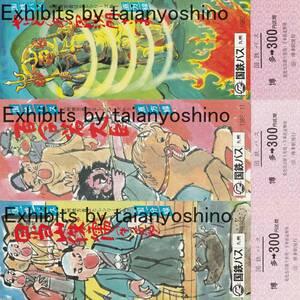 国鉄バス 1982,1983年 国鉄博多駅 九州地方昔ばなしシリーズ記念乗車券 3枚セット 直方線,国分線