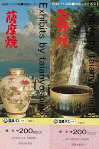国鉄バス 1980年 国鉄博多駅 国鉄バス沿線 陶器シリーズ記念乗車券 2枚セット 薩摩焼,上野焼