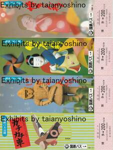 国鉄バス 1981年 国鉄博多駅 国鉄バス沿線土人形/郷土玩具シリーズ記念乗車券 4枚セット