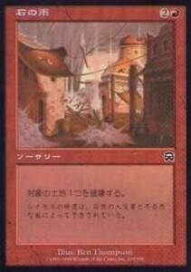 032306-008 MM/MMQ 石の雨/Stone Rain 日2枚