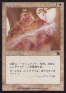 032231-008 MM/MMQ 解呪/Disenchant 日2枚