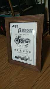 みづほ自動車製作所 キャブトン CABTON AJS 昭和レトロ 額装品 カタログ 絶版車 旧車 バイク 資料 インテリア 送料込み
