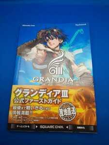 攻略本 PS2 グランディアⅢ 3 公式ファーストガイド