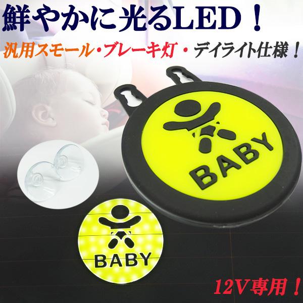 BABY IN CAR/ベビーイン!「BABY」ベビー 赤ちゃんが乗ってますアピール!あかちゃん安全 丸型室内吊り下げ式sss