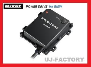 [PIVOT]*POWER DRIVE/ power drive (PDX-B1) BMW 523i (F10) XG20/N20B20B H23/10~*BMW*N20 engine exclusive use sub navy blue