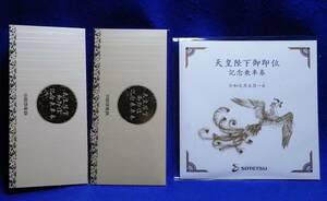 相鉄線&小田急電鉄 天皇陛下御即位記念乗車券 令和 切符 シリアルナンバー入り 計3品