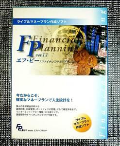 【4617】FP PLANET ファイナンシャル・プランニング1.1 エフ・ピー ライフプラン&マネープラン作成ソフト (資産,投資,運用)管理 確定申告
