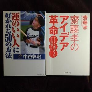 中谷彰宏著『運のいい人に好かれる50の方法』 『斎藤孝のアイデア革命』