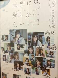 欅坂46 世界には愛しかない 直筆サイン入りポスター 当選品