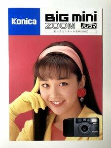 Nishida Hikaru camera catalog KONIKA BIG mini ZOOM panorama BM-310Z 1992 year