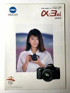 camera catalog MINOLTA α-3xi takada ten thousand ..1992 year